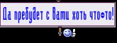 http://www.myhomeinet.ru/smilegenerator/gen-img/b163cb63816355f8ee770874384d6384.png