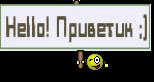 http://www.myhomeinet.ru/smilegenerator/gen-img/b31e14c8299fd5b77034582144602db5.png